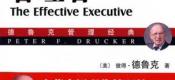 第十一期书籍《卓有成效的管理者》