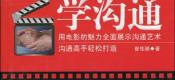 第二十二期书籍《看电影学沟通》
