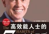 第六期书籍《高效能人士的七个习惯》