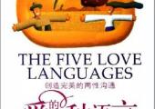 第二十六期悦读书籍《爱的五种语言》