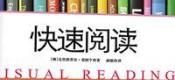 第十五期书籍《快速阅读》