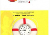 第七期书籍《时间投资法》
