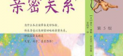 第二十八期悦读书籍《亲密关系(第5版)》